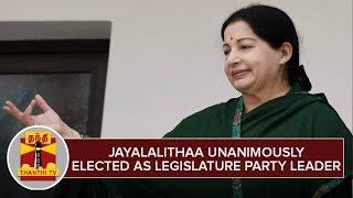 Jayalalithaa Unanimously elected as AIADMK Legislature Party Leader – Thanthi Tv