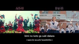 【MV Full】Kimi no Koto ga Suki Dakara / AKB48 x BNK48