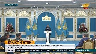Президент Арыстағы апатта ерлік танытқандарды марапаттады