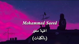 Muhammed Saeed - Met3'er | محمد سعيد - متغير ( video lyrics )