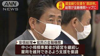 """総理""""直談判"""" 金融機関に「資金繰り支援を・・・」(20/04/08)"""