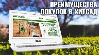 Преимущества покупки в Hitsad.ru(, 2016-05-20T08:08:14.000Z)