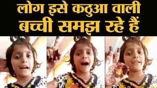 Kathua वाली बच्ची के नाम पर फैलाए जा रहे इस Video की सच्चाई कुछ और है