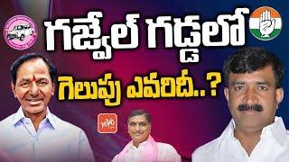 KCR Gajwel Constituency Politics | Harish Rao vs Vonteru Pratap Reddy | YOYO TV Channel