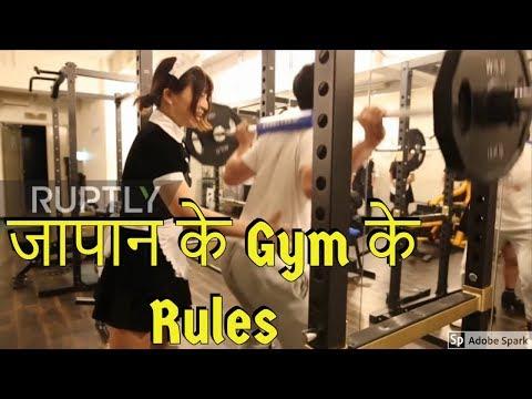 Crazy things about gyms in japan II जापान के gym के बारे में यह बाते आपको नहीं पता होंगी