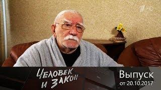 Человек и закон - Выпуск от20.10.2017