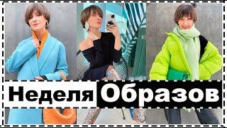 НЕДЕЛЯ ОБРАЗОВ от ЕЛЕНЫ ГАЛАНТ - 7 ИДЕЙ ОБРАЗОВ на ХОЛОДНЫЙ СЕЗОН