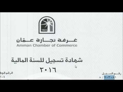 التجديد الالكتروني لشهادة عضوية غرفة تجارة عمان Youtube