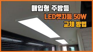 매입형 주방등 LED엣지등 50W 플리커프리 면조명 교…