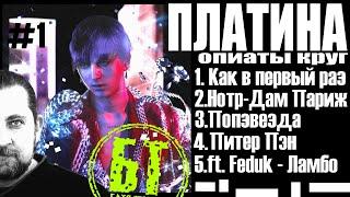 Реакция Бати на НОВЫЙ альбом ПЛАТИНА - Опиаты круг часть 1 Батя слушает