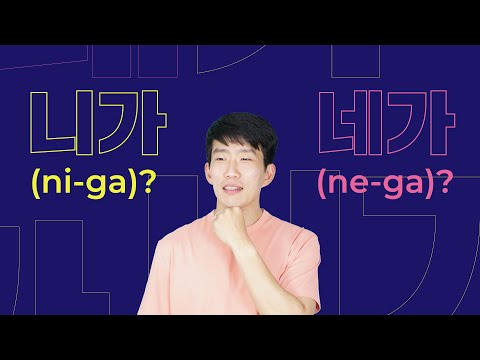 Korean Q&A - 니가 [ni-ga] Vs. 네가 [ne-ga] - How Are They Different?