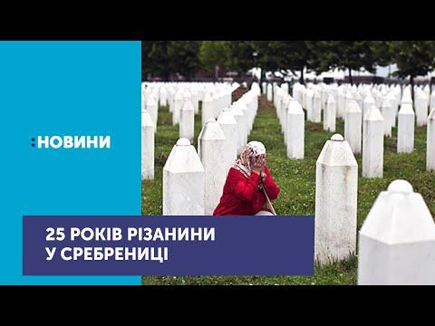 UA:Перший: У світі вшановують пам'ять жертв різанини у Сребрениці