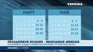 В Украине праздников станет больше, но выходных меньше