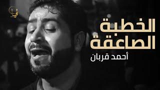 الخطبة الصاعقة | الرادود احمد قربان - ليلة الثاني عشر من محرم  | موكب عزاء بن سلوم ١٤٤٠هـ