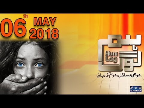 Hum Log | SAMAA TV | 06 May 2018
