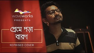 preme-pora-baron-sweater-cover-ankaan-bengali-movie-2019