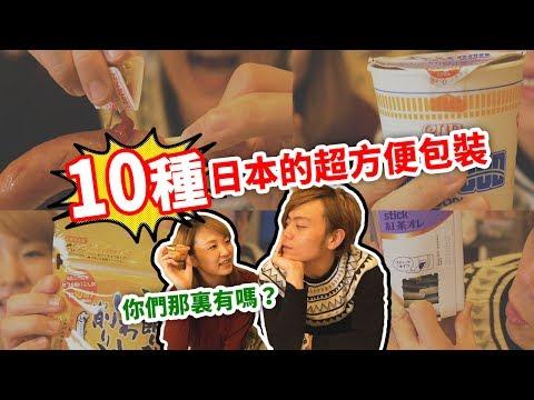 """這就是日本人的""""本氣""""!潛在日常裏的超方便10種食品包裝!"""