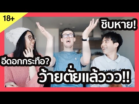 (18+) สอนฝรั่งพูดภาษาไทยระดับแอดวานซ์ EP.3 55555555 | #สตีเฟ่นโอปป้า