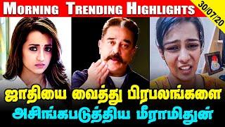 Tamil Cinema Latest Updates 30th July 2020   Today Cinema News