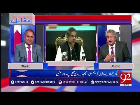 Big Properties With Petty Values Of Ahsan Iqbal -Amir Mateen