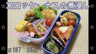 【お弁当】ナスの煮浸し コロッケ ナムル チキンナゲット れんこんのきんぴら 卵焼き ウインナー【Obento】