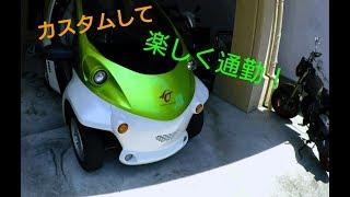 トヨタ(COMS) コムスをカスタムして楽しく通勤!(試乗編)