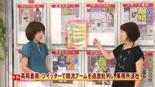 韓国に乗っ取られた日本のメディア2