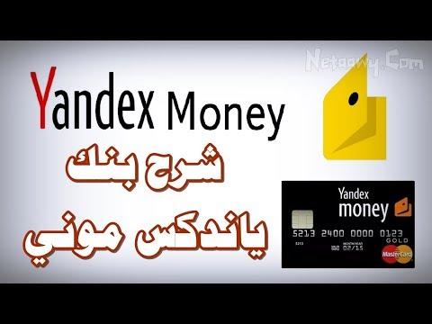 شرح بنك Yandex Money وكيفية التسجيل فيه وطلب البطاقة