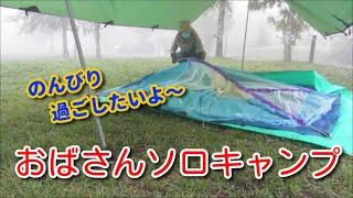 【おばさんソロキャンプ】71 素晴しい設備で無料のオートキャンプ場!ゆっくり出来たら最高なんだけどねえ...。