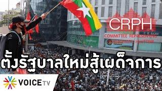 Overview-พม่าตั้งรัฐบาลใหม่ไล่เผด็จการ อ่องลายอนาคตดับ ผู้นำโลกจี้เผด็จศึก สหรัฐสั่งจนท.รีบไปจากพม่า