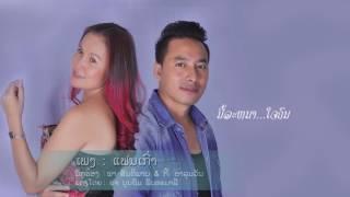 ແຟນເກົ່າ ພາ ສັນຕິພາບ-ກີ້ ອາລຸນວັນ, แฟนเก่า, Fan Khao Lao song TK