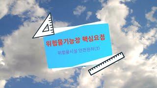기능장_위험물시설안전관리3