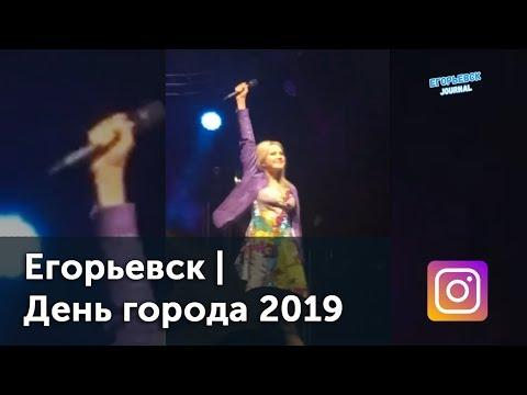 Егорьевск | День города 2019 | Натали