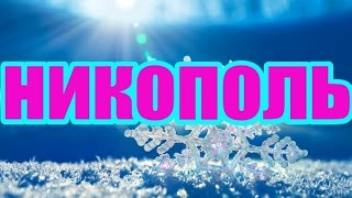 Погода в Никополе. Выпал первый снег \ Weather in Nikopol. The first snow fell(, 2016-12-03T10:50:04.000Z)