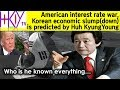 HKYTV★U.S interest rate war, Korean economic slump(downgrade) are predicted by Huh KyungYoung(Trump)