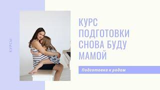 О Курсе подготовки к родам