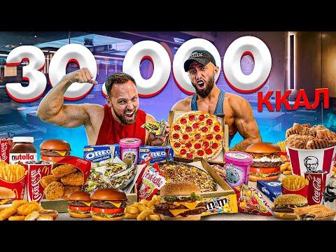 30 000 КАЛОРИЙ ЗА 24 ЧАСА | ЭТО ВООБЩЕ РЕАЛЬНО? | 30 000 Calorie Challenge