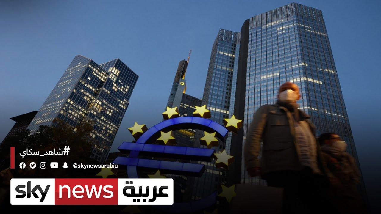 المركزي الأوروبي يثبت سياسته النقدية ويحذر من سلالة دلتا | #الاقتصاد  - 15:54-2021 / 7 / 22