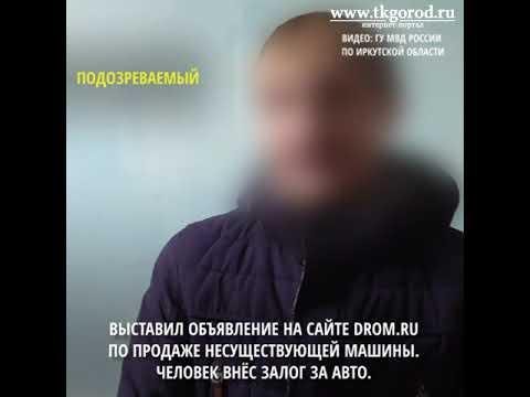Мошенник с сайта Drom Ru  Иркутск  Февраль 2019