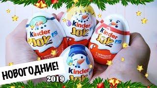 Новорічні Кіндер Джой Сюрприз| Kinder JOY Surprise | НОВИНКА 2019| Christmas Eggs