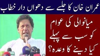 Imran Khan Speech At Mian PTI Jalsa | 16 July 2018 | Neo News