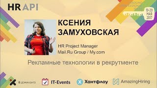 Ксения Замуховская: