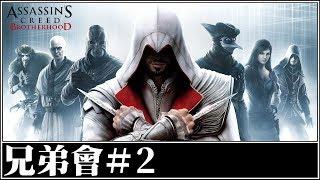 Assassin's Creed: Brotherhood 刺客教條:兄弟會|#2