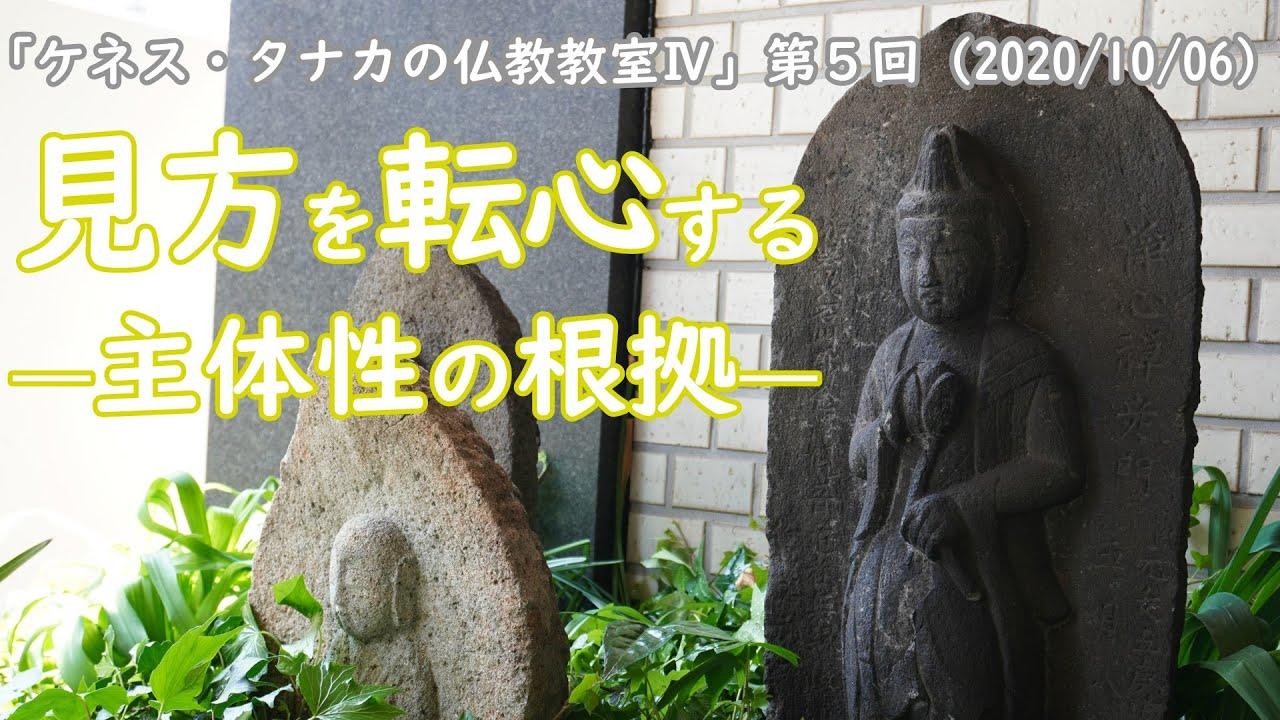 「ケネス・タナカの仏教教室Ⅳ」第5回の講義動画を公開しました