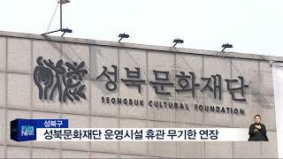 [성북] 성북문화재단 운영시설 휴관 무기한 연장
