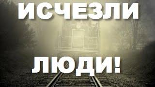 Куда Исчезли Люди Поезда призраки, самолеты невидимки! Внимание! Аномалии! 27.10.2016