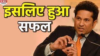 Sachin ने बताई Cricket में Success होने की वजह, आप भी जानिए