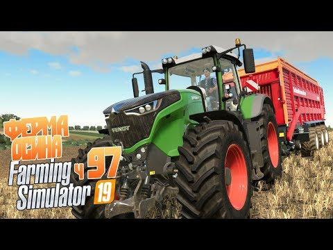 Почему работа не переходит на Федота? - ч97 Farming Simulator 19