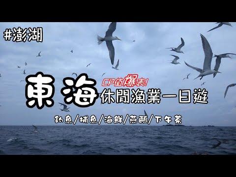 東海休閒漁業一日遊《歐船長》體驗價$700/人