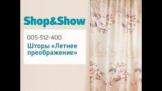 Шторы «Летнее преображение». Shop & Show (дом)
